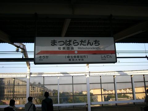 駅名票。獨協大学があります